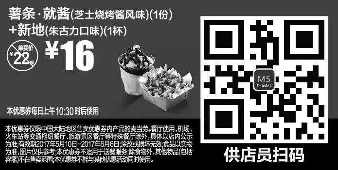 黑白优惠券图片:M5 薯条·就酱芝士烧烤酱风味1份+新地朱古力口味1杯 2017年5月6月凭麦当劳优惠券16元 省6元起 - www.5ikfc.com