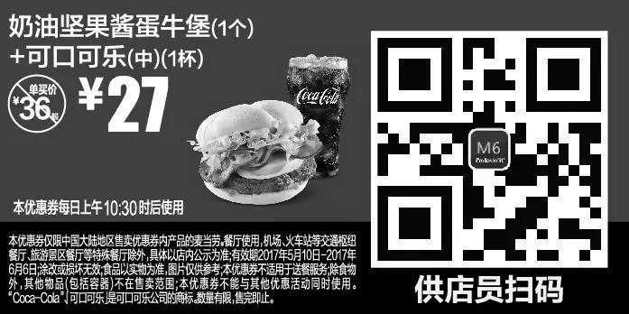 黑白优惠券图片:M6 奶油坚果酱蛋牛堡1个+可口可乐中杯1杯 2017年5月6月凭麦当劳优惠券27元 省9元起 - www.5ikfc.com