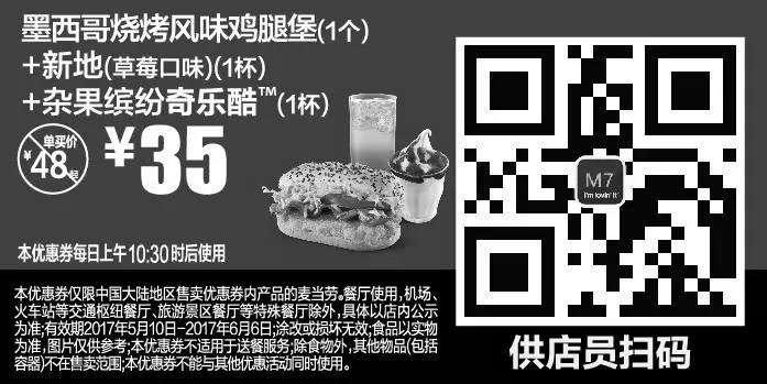 黑白优惠券图片:M7 墨西哥烧烤风味鸡腿堡1个+新地草莓口味+杂果缤纷奇乐酷 2017年5月6月凭麦当劳优惠券35元 省13元起 - www.5ikfc.com