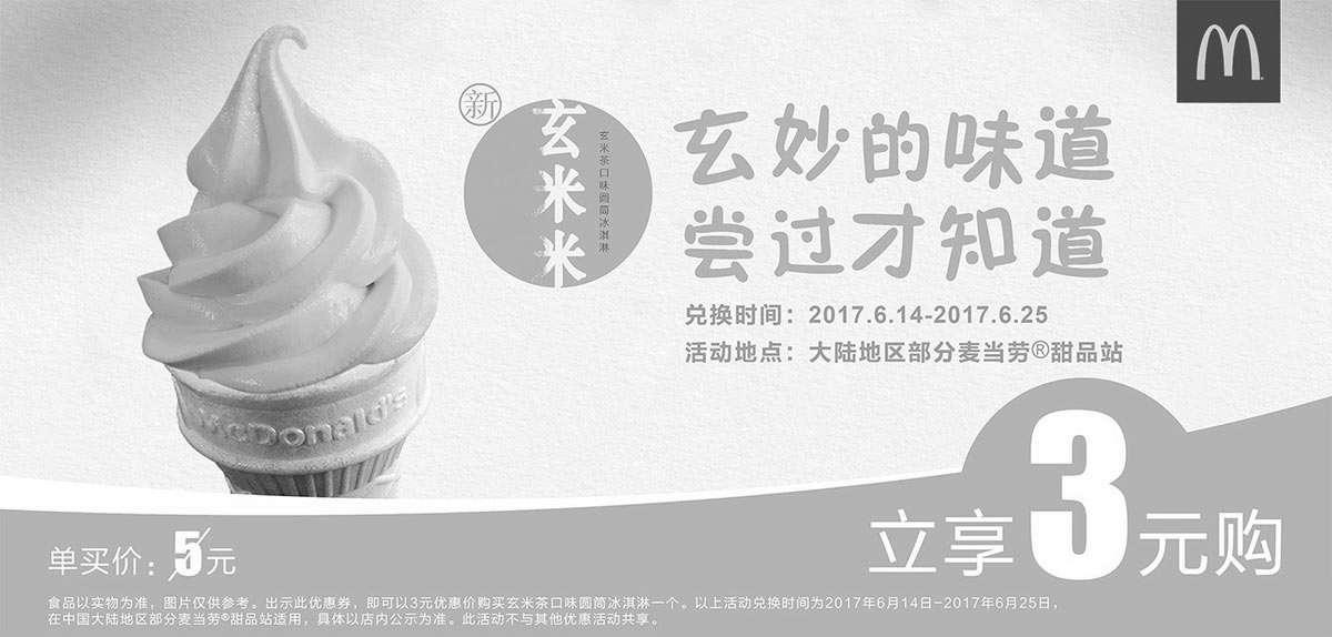 黑白优惠券图片:麦当劳玄米茶甜筒3元优惠券,凭券麦当劳甜品站3元购玄米茶甜筒 - www.5ikfc.com