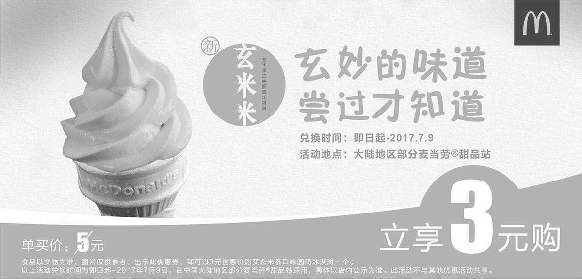 黑白优惠券图片:麦当劳新玄米茶口味圆筒冰淇淋3元优惠券,凭券省2元起 - www.5ikfc.com