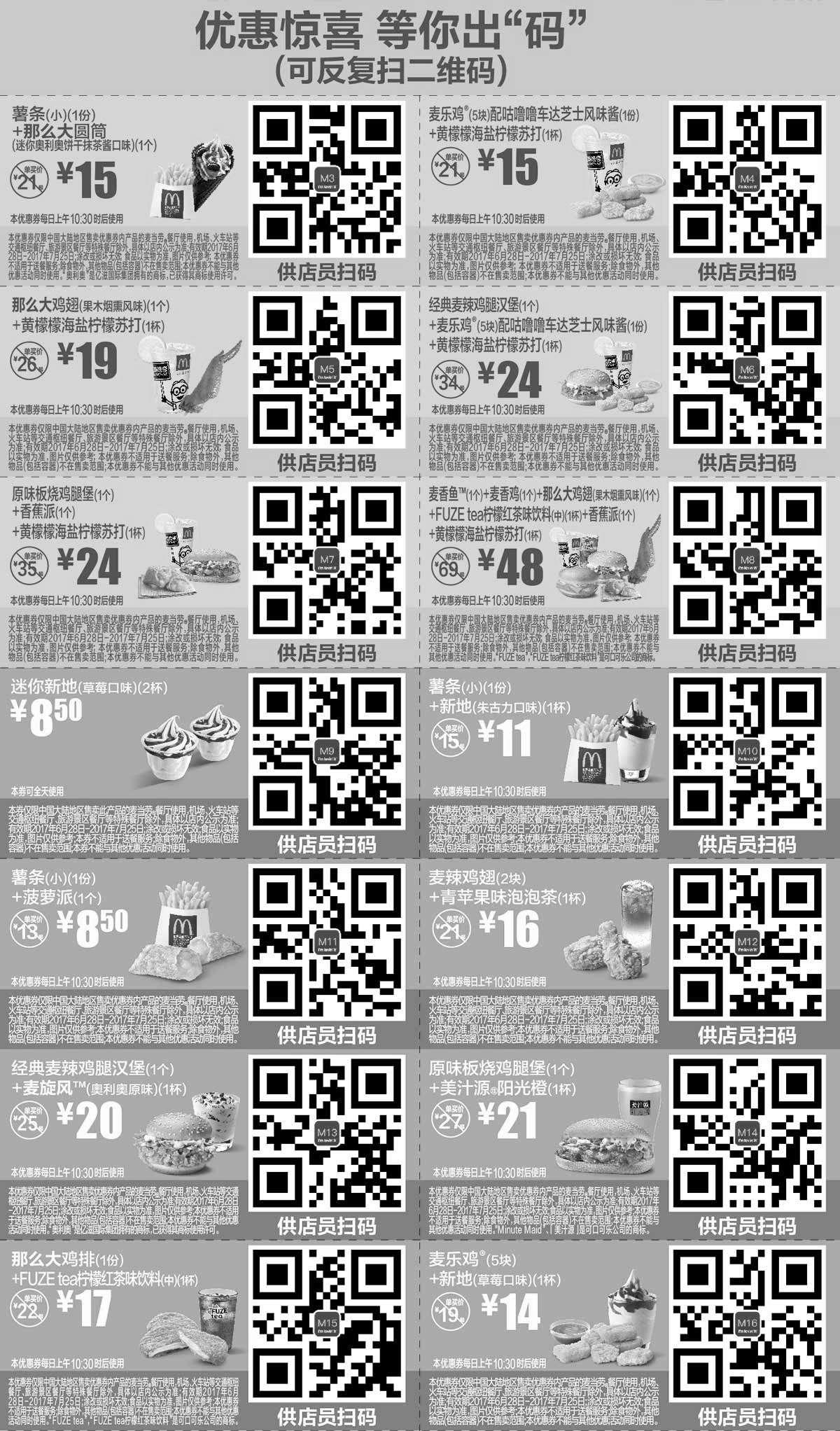 黑白优惠券图片:麦当劳优惠券2017年7月份手机版整张版本,点餐出示给店员扫码享优惠 - www.5ikfc.com