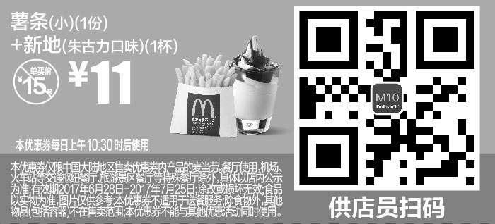 黑白优惠券图片:M10 小薯条1份+新地朱古力口味1杯 2017年7月凭麦当劳优惠券11元 省4元起 - www.5ikfc.com