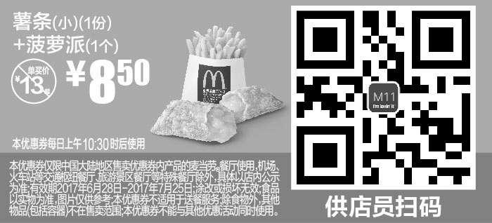 黑白优惠券图片:M11 小薯条1份+菠萝派1个 2017年7月凭麦当劳优惠券8.5元 省4.5元起 - www.5ikfc.com