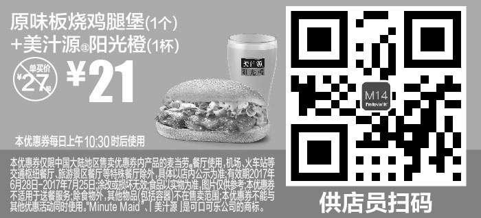 黑白优惠券图片:M14 原味板烧鸡腿堡1个+美汁源阳光橙1杯 2017年7月凭麦当劳优惠券21元 省6元起 - www.5ikfc.com