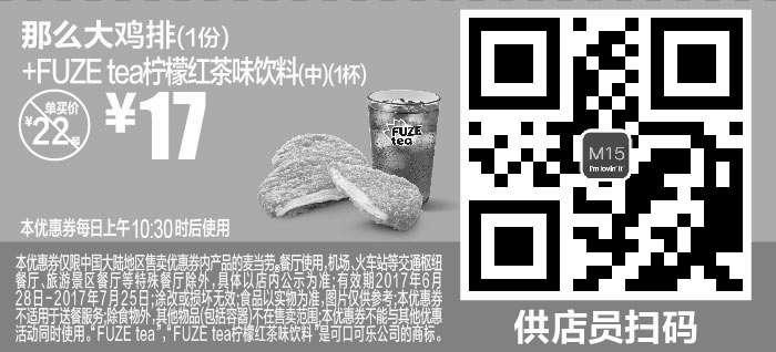 黑白优惠券图片:M15 那么大鸡排1份+FUZE tea柠檬红茶味饮料中杯1杯 2017年7月凭麦当劳优惠券17元 省5元起 - www.5ikfc.com