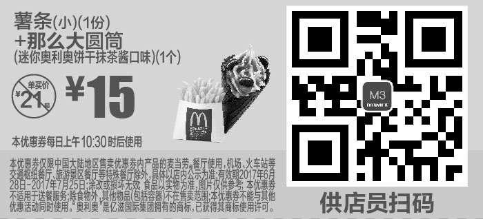 黑白优惠券图片:M3 小薯条1份+那么大圆筒迷你奥利奥饼干抹茶酱口味1个 2017年7月凭麦当劳优惠券15元 省6元起 - www.5ikfc.com