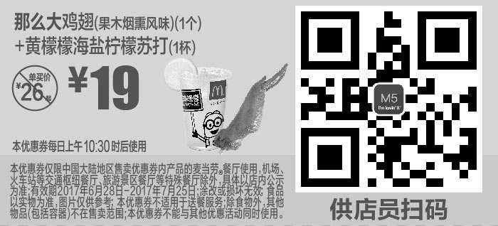 黑白优惠券图片:M5 那么大鸡翅果木烟熏风味+黄檬檬海盐柠檬苏打 2017年7月凭麦当劳优惠券19元 省7元起 - www.5ikfc.com