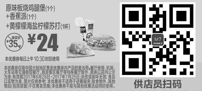 黑白优惠券图片:M7 原味板烧鸡腿堡+香蕉派+黄檬檬海盐柠檬苏打 2017年7月凭麦当劳优惠券24元 省11元起 - www.5ikfc.com