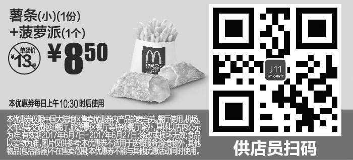 黑白优惠券图片:J11 小薯条1份+菠萝派1个 2017年6月凭麦当劳优惠券8.5元 省4.5元起 - www.5ikfc.com