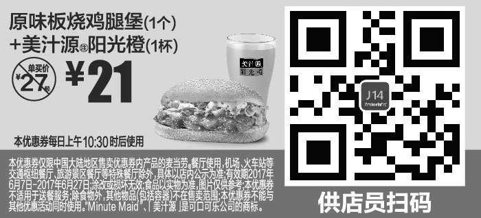 黑白优惠券图片:J14 原味板烧鸡腿堡1个+美汁源阳光橙1杯 2017年6月凭麦当劳优惠券21元 省6元起 - www.5ikfc.com