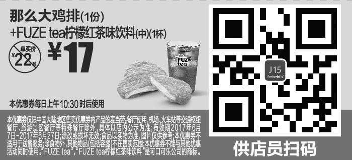 黑白优惠券图片:J15 那么大鸡排1份+FUZE tea柠檬红茶味饮料中杯 2017年6月凭麦当劳优惠券17元 省5元起 - www.5ikfc.com