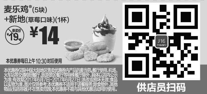 黑白优惠券图片:J16 麦乐鸡5块+新地草莓口味1杯 2017年6月凭麦当劳优惠券14元 省5元起 - www.5ikfc.com