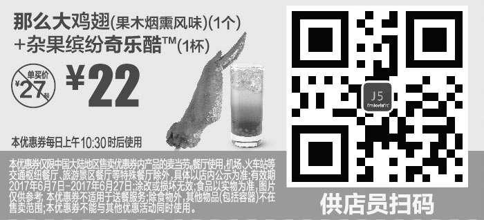 黑白优惠券图片:J5 那么大鸡翅果木烟熏风味+杂果缤纷奇乐酷 2017年6月凭麦当劳优惠券22元 省5元起 - www.5ikfc.com