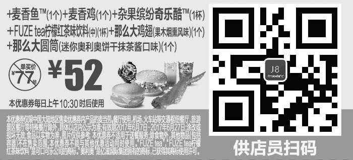 黑白优惠券图片:J8 麦香鱼+麦香鸡+杂果缤纷奇乐酷+FUZE tea+那么大鸡翅+那么大圆筒 2017年6月凭麦当劳优惠券52元 省25元起 - www.5ikfc.com