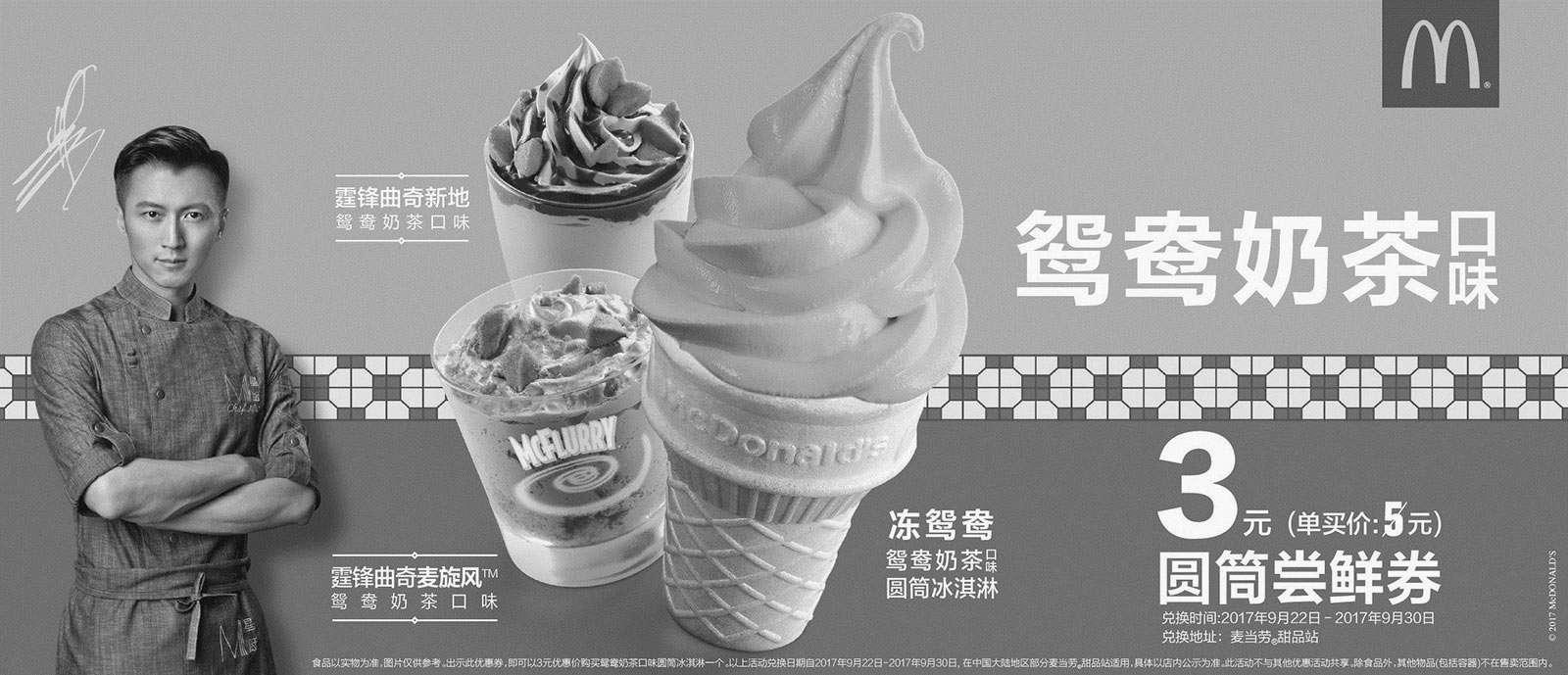 黑白优惠券图片:麦当劳3元圆筒尝鲜券,甜品站鸳鸯奶茶口味圆筒冰淇淋优惠价3元 省2元起 - www.5ikfc.com