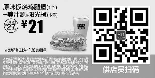 黑白麦当劳优惠券:M13 原味板烧鸡腿堡1个+美汁源阳光橙1杯 2017年9月10月凭麦当劳优惠券21元