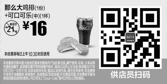黑白优惠券图片:M14 那么大鸡排1份+可口中可乐(中)1杯 2017年9月10月凭麦当劳优惠券16元 - www.5ikfc.com