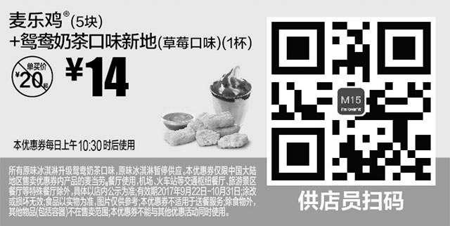 黑白优惠券图片:M15 麦乐鸡5块+鸳鸯奶茶口味新地(草莓)1杯 2017年9月10月凭麦当劳优惠券14元 - www.5ikfc.com