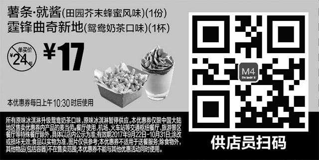 黑白优惠券图片:M4 薯条·就酱(田园芥末蜂蜜风味)+霆锋曲奇新地(鸳鸯奶茶口味) 2017年9月10月凭麦当劳优惠券17元 - www.5ikfc.com