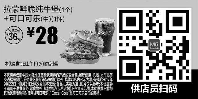 黑白优惠券图片:M5 拉蒙鲜脆纯牛堡+可口可乐(中) 2017年9月10月凭麦当劳优惠券28元 - www.5ikfc.com