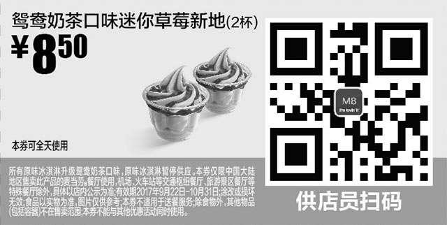 黑白优惠券图片:M8 鸳鸯奶茶口味迷你草莓新地2杯 2017年9月10月凭麦当劳优惠券8.5元 - www.5ikfc.com