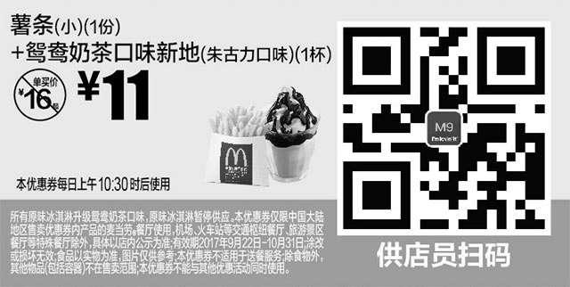 黑白麦当劳优惠券:M9 薯条(小)1份+鸳鸯奶茶口味新地(朱古力)1杯 2017年9月10月凭麦当劳优惠券11元