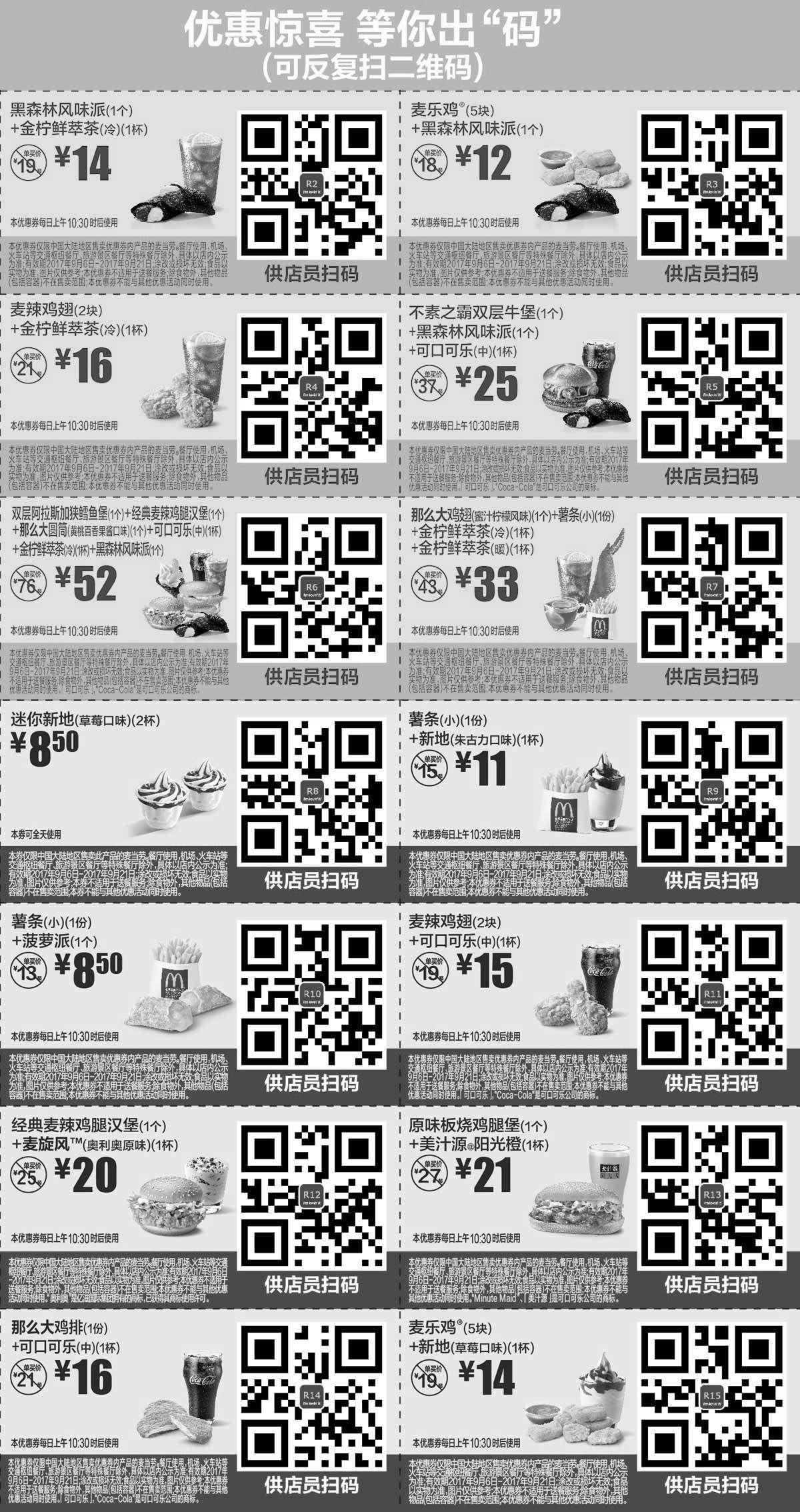 黑白优惠券图片:麦当劳优惠券2017年9月份手机版整张版本,出示店员扫码享优惠 - www.5ikfc.com