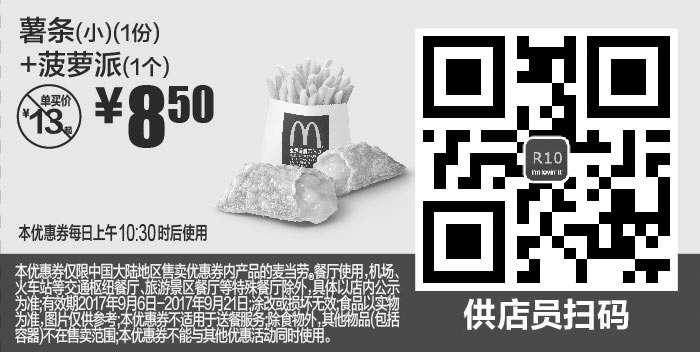 黑白优惠券图片:R10 薯条(小)1份+菠萝派1个 2017年9月凭麦当劳优惠券8.5元 - www.5ikfc.com