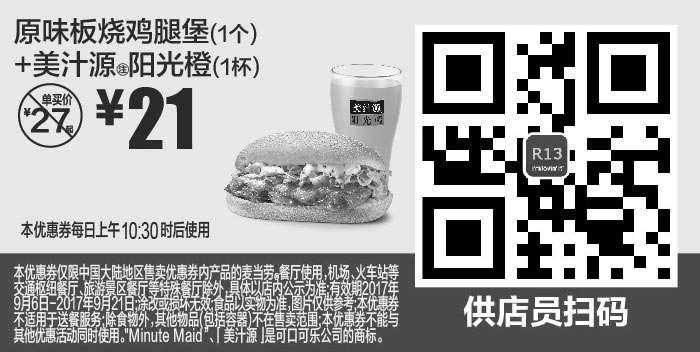 黑白优惠券图片:R13 原味板烧鸡腿堡1个+美汁源阳光橙1杯 2017年9月凭麦当劳优惠券21元 - www.5ikfc.com