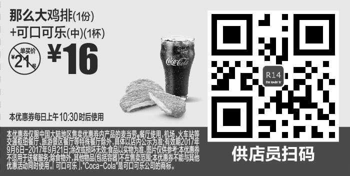 黑白优惠券图片:R14 那么大鸡排1份+可口可乐(中)1杯 2017年9月凭麦当劳优惠券16元 - www.5ikfc.com