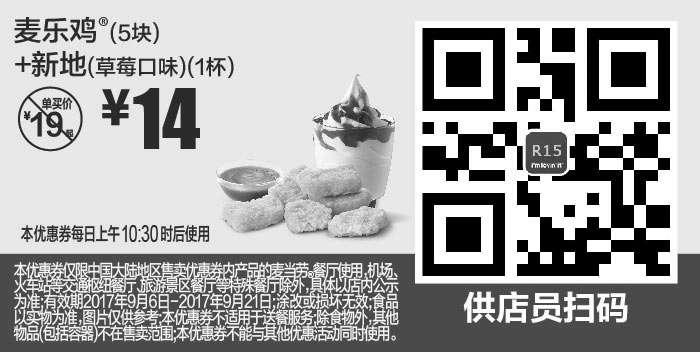 黑白优惠券图片:R15 麦乐鸡5块+新地(草莓口味)1杯 2017年9月凭麦当劳优惠券14元 - www.5ikfc.com