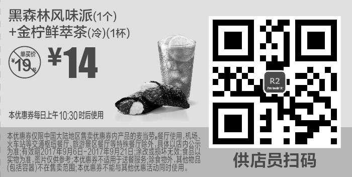 黑白优惠券图片:R2 黑森林风味派1个+金柠鲜萃茶(冷)1杯 2017年9月凭麦当劳优惠券14元 - www.5ikfc.com
