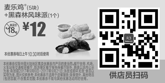 黑白优惠券图片:R3 麦乐鸡5块+黑森林风味派1个 2017年9月凭麦当劳优惠券12元 - www.5ikfc.com