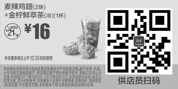 黑白优惠券图片:R4 麦辣鸡翅2块+金柠檬鲜萃茶(冷)1杯 2017年9月凭麦当劳优惠券16元 - www.5ikfc.com