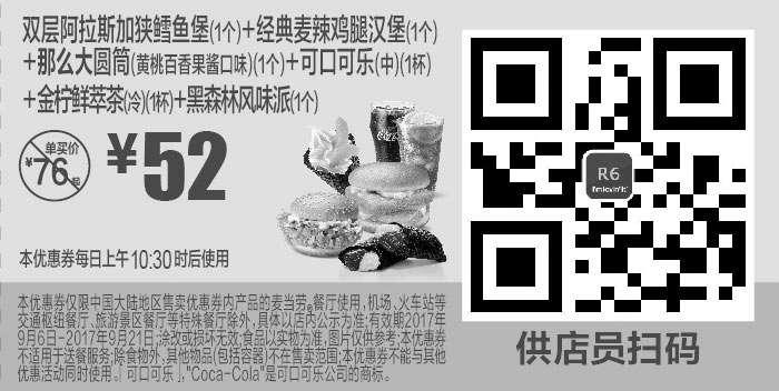 黑白优惠券图片:R6 双层阿拉斯加狭鱼堡1个+经典麦辣鸡腿汉堡1个+那么大圆筒(黄桃百香果酱风味)1个+可口可乐(中)1杯+金柠鲜萃茶(冷)1杯+黑森林风味派1个 2017年9月凭麦当劳优惠券52元 - www.5ikfc.com