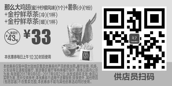 黑白优惠券图片:R7 那么大鸡翅(蜜汁柠檬风味)1个+薯条(小)1份+金柠鲜萃茶(冷)1杯+金柠鲜萃茶(暖)1杯 2017年9月凭麦当劳优惠券33元 - www.5ikfc.com