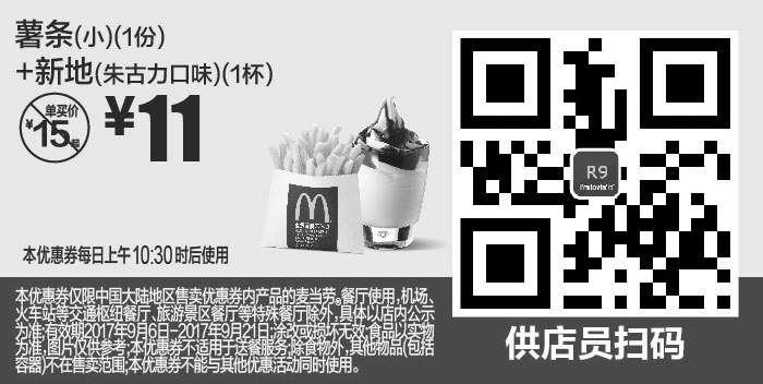 黑白优惠券图片:R9 薯条(小)1份+新地(朱古力口味)1杯 2017年9月凭麦当劳优惠券11元 - www.5ikfc.com