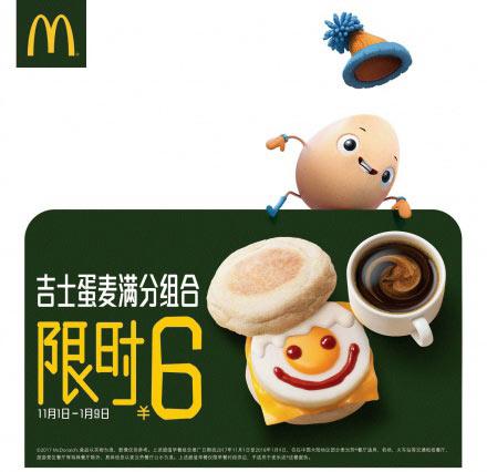 麦当劳早餐限时6元组合吉士蛋麦满分+鲜煮咖啡,+1元升级栗子风味优品豆浆 有效期至:2018年1月9日 www.5ikfc.com