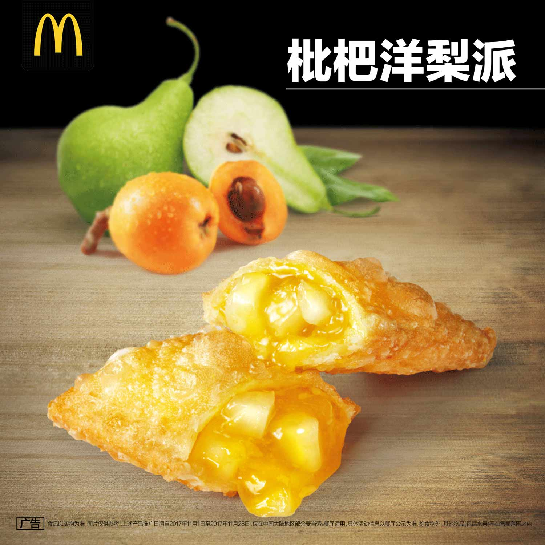 优惠券图片:麦当劳枇杷洋梨派,第二个半价优惠 有效期2017年11月1日-2017年11月28日