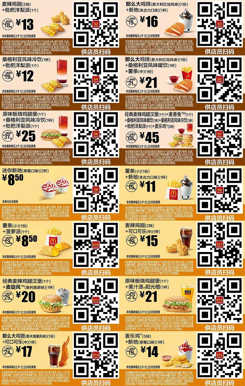麦当劳2017年11月1日至11月28日优惠券整张版,手机版M记优惠券点餐出示给店员扫码享优惠 有效期至:2017年11月28日 www.5ikfc.com