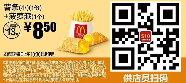 S10 薯条(小)(1份)+菠萝派(1个) 2017年11月凭麦当劳优惠券8.5元 省5.5元 有效期至:2017年11月28日 www.5ikfc.com