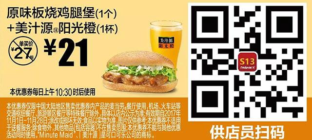 优惠券图片:S13 原味板烧鸡腿堡(1个)+美汁源阳光橙(1杯) 2017年11月凭麦当劳优惠券21元 省6元 有效期2017年11月1日-2017年11月28日