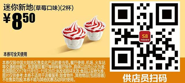 S8 迷你新地(草莓口味)(2杯) 2017年11月凭麦当劳优惠券8.5元 有效期至:2017年11月28日 www.5ikfc.com