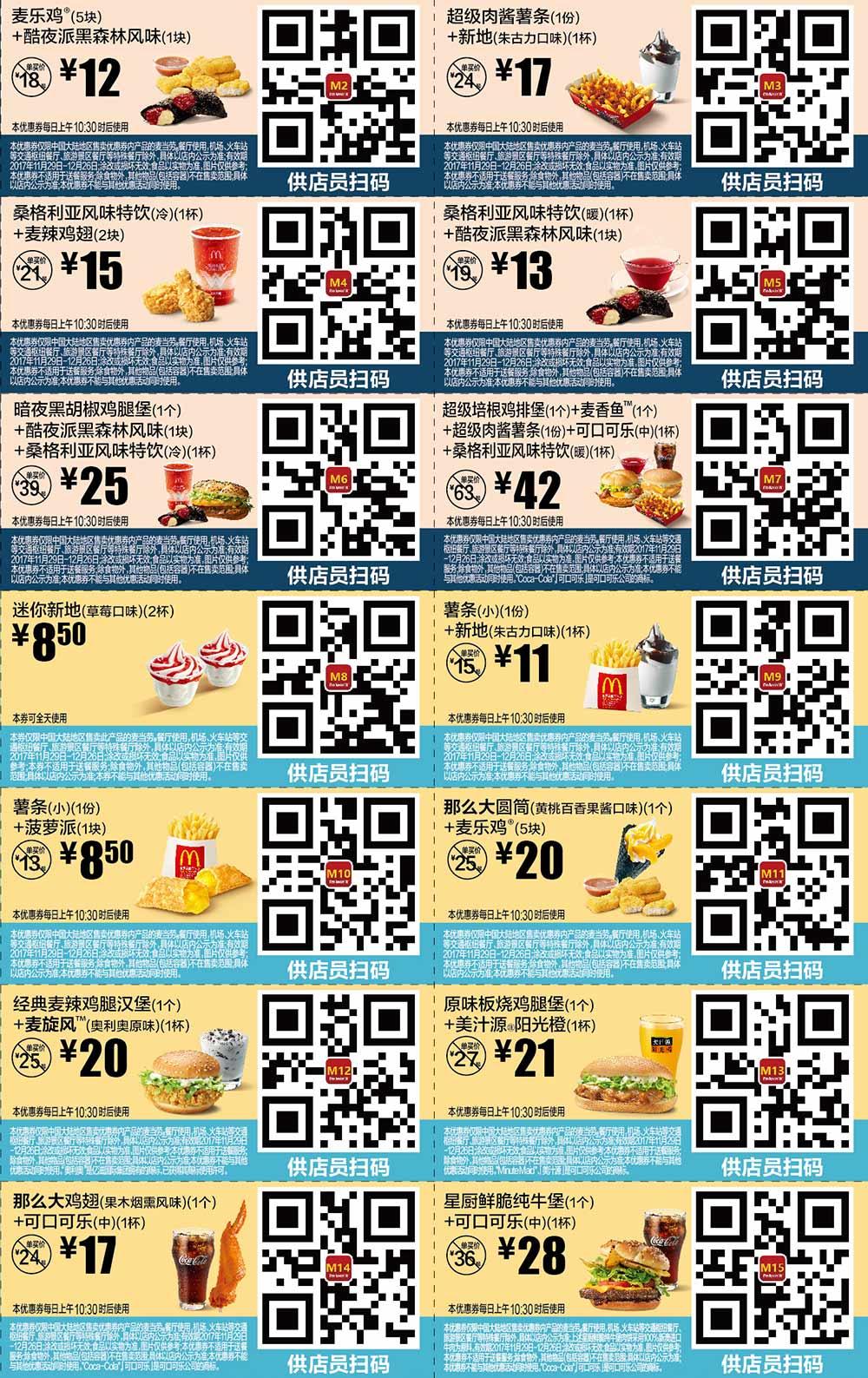 优惠券图片:麦当劳优惠券2017年11月12月份手机版整张版本,点餐出示给店员扫码享优惠价 有效期2017年11月29日-2017年12月26日
