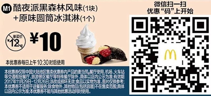 优惠券图片:M1 微信优惠 酷夜派黑森林风味1块+原味圆筒冰淇淋1个 2017年11月12月凭麦当劳优惠券10元 省2元起 有效期2017年11月29日-2017年12月26日