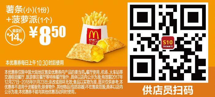 优惠券图片:S10 薯条(小)1份+菠萝派1个 2018年1月凭麦当劳优惠券8.5元 省5.5元起 有效期2017年12月27日-2018年01月23日