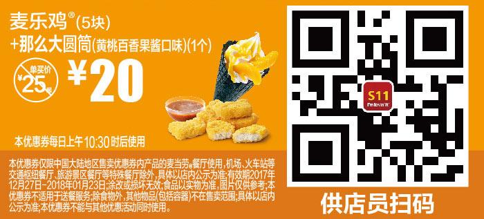 优惠券图片:S11 麦乐鸡5块+那么大圆筒黄桃百香果酱口味1个 2018年1月凭麦当劳优惠券20元 省5元起 有效期2017年12月27日-2018年01月23日