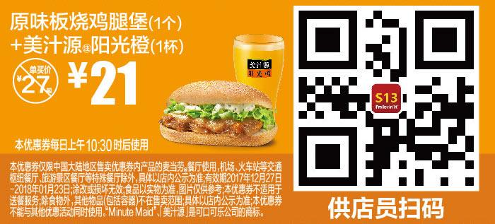 S13 原味板烧鸡腿堡1个+美汁源阳光橙1杯 2018年1月凭麦当劳优惠券21元 省6元起 有效期至:2018年1月23日 www.5ikfc.com
