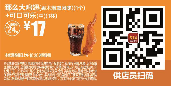 S14 那么大鸡翅(果木烟熏风味)1个+可口可乐(中)1杯 2018年1月凭麦当劳优惠券17元 省7元起 有效期至:2018年1月23日 www.5ikfc.com